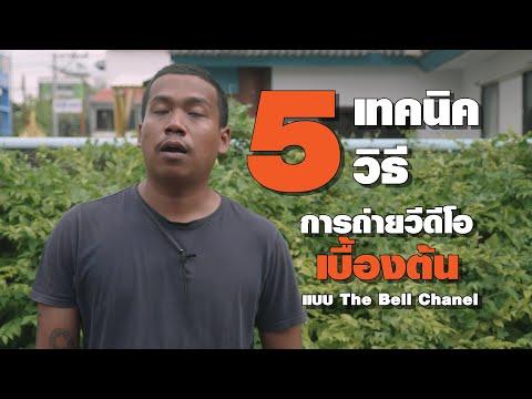 5 เทคนิค 5 วิธี การถ่ายวีดีโอให้เท่คูลๆ การถ่ายวีดีโอถ่ายภาพเบื้องต้น แบบ ฉบับ Home Boy สไตล์