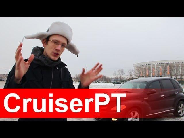 Chrysler CruiserPT GT