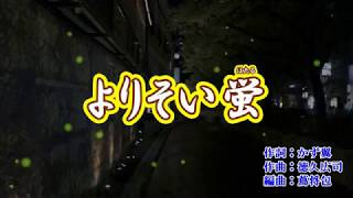 新曲『よりそい蛍』城之内早苗 カラオケ 2018年9月26日発売