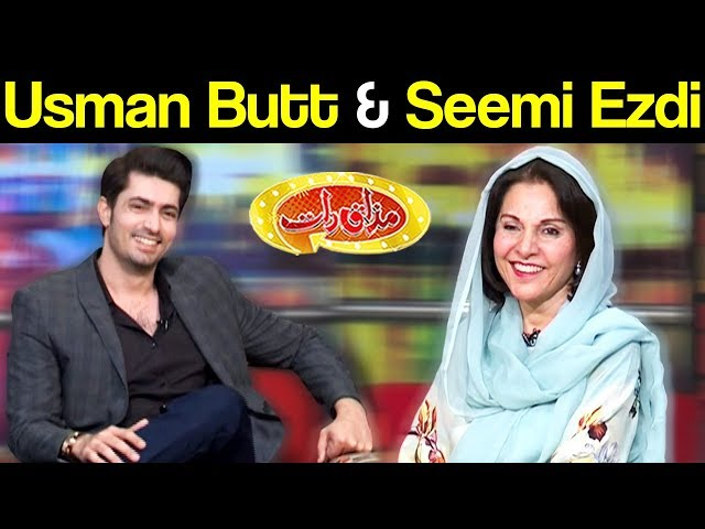 Usman Butt & Seemi Ezdi   Mazaaq Raat 11 December 2018   مذاق رات   Dunya News