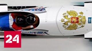 В Женеве рассматривают апелляции российских бобслеистов - Россия 24