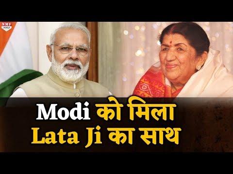 2019 चुनाव की जंग में Modi को मिला Lata Mangeshkar का सुरीला साथ