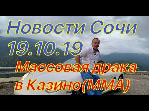 Новости Сочи 19.10.19 Массовая потасовка  ММА в Казино Сочи