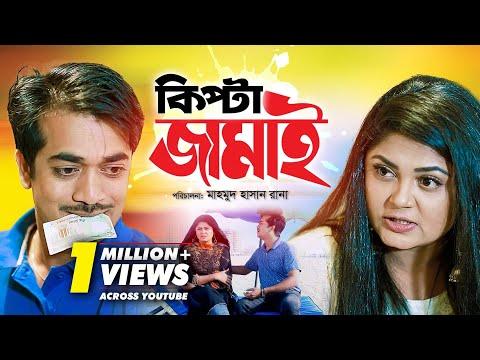 Kipta Jamai | কিপ্টা জামাই | Bangla Natok 2019 | Shamol Mawla & Moushumi Hamid
