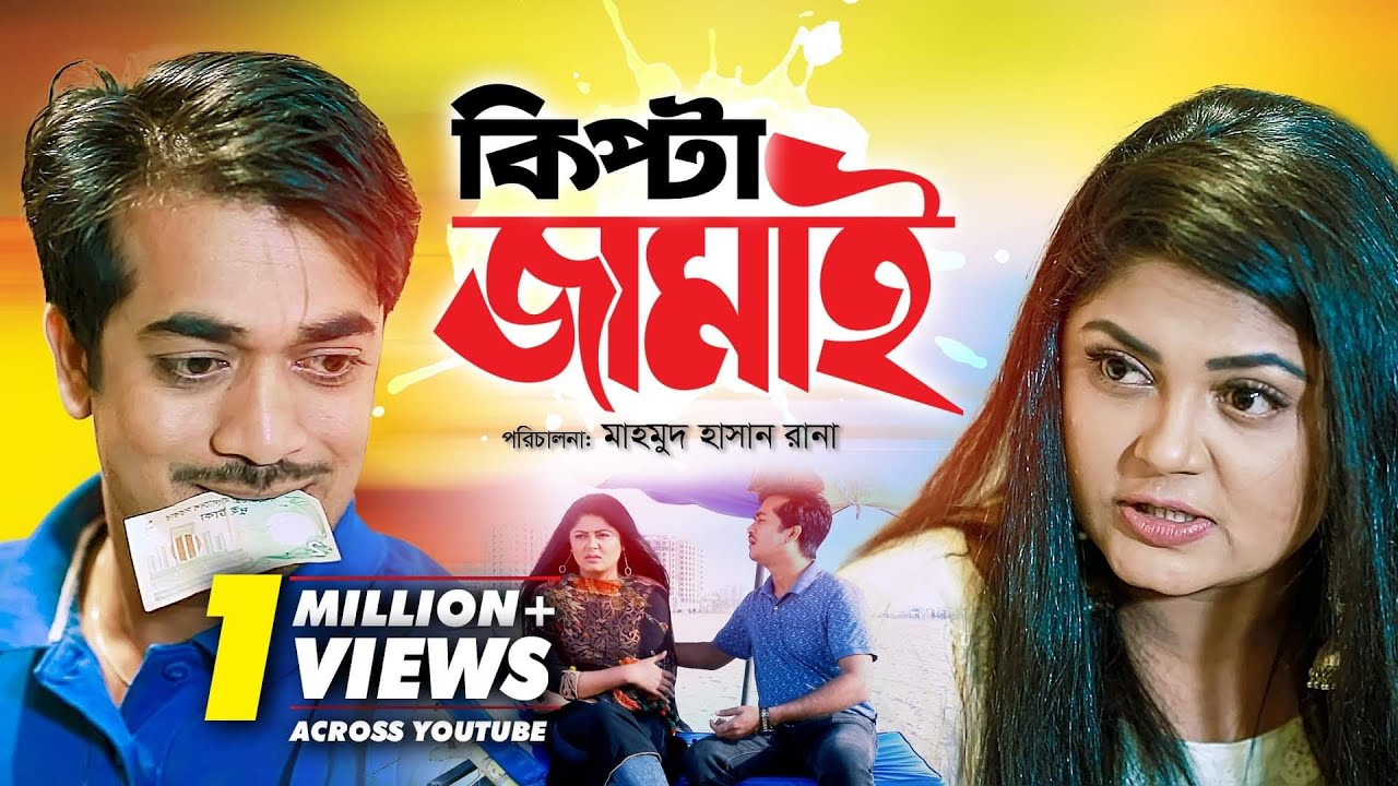 Kipta Jamai | কিপ্টা জামাই | Bangla Natok 2019 | Shamol Mawla & Moushumi Hamid