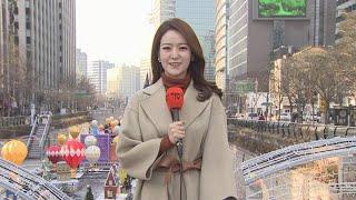 [날씨] 한낮 온화, 서울 11도…내일 추위 부르는 비…
