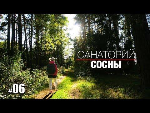 Беларусь | Санаторий Сосны озеро Нарочь | Начинаем лечение | Процедуры и расписание | Жизнь ЯрЧе