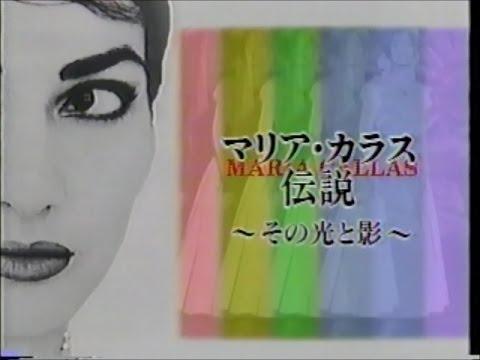 マリア・カラス 伝説~その光と影~the legend of Maria Callas Image quality is good