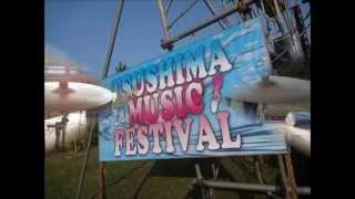 【PV】ラブ対馬ミュージックフェスティバル2014