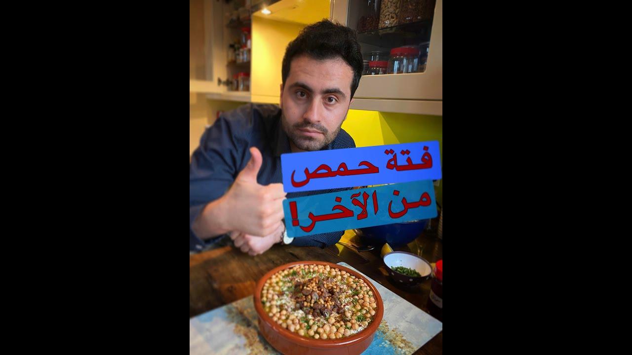 طريقة عمل فتة حمص أبو جوليا