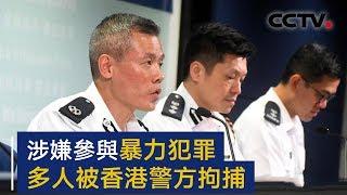 涉嫌参与暴力犯罪 多人被香港警方拘捕 | CCTV中文国际