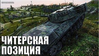 ПОДСАДКА НА РУДНИКАХ 🌟 Leopard 1 wot как играют статисты в World of Tanks