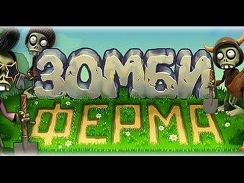 Игры зомби против растений онлайн, играть в растения