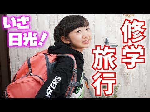 【修学旅行】大きいリュック紹介&そのまんま荷物を詰めちゃいます♪小学校ラストのビックイベント!【ももかチャンネル】