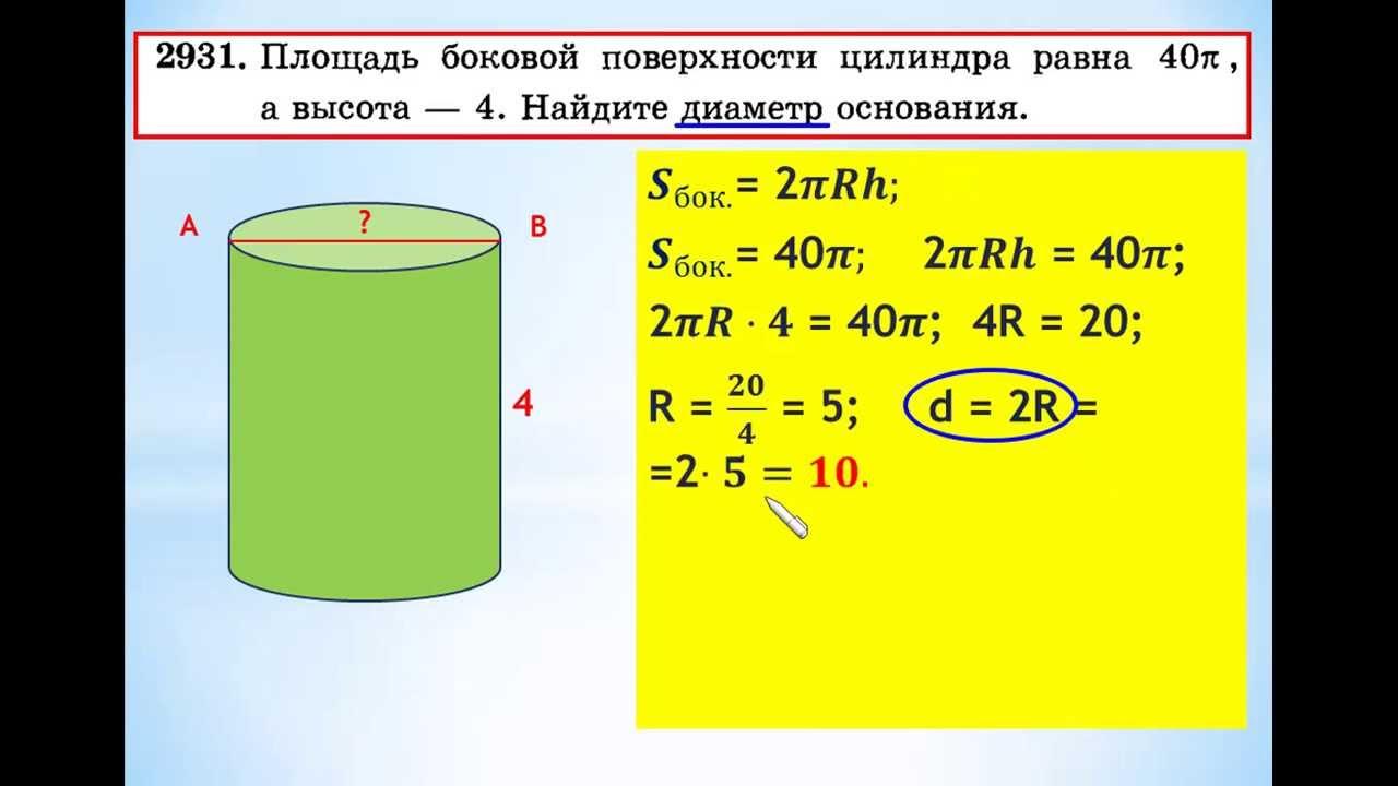 ЕГЭ-2014 математика Задание В-9 Урок №274. Площадь боковой поверхности цилиндра