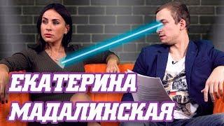Дешевое шоу - АКТРИСА ЕКАТЕРИНА МАДАЛИНСКАЯ