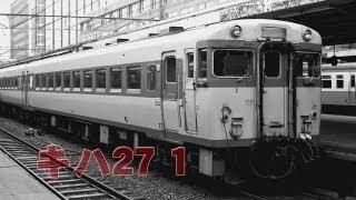 (スライドショー)キハ27形気動車 車番集