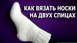 Как вязать носки Упрощённый метод How to knit socks
