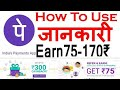 Phone_Pe_App__कैसे_इस्तेमाल_करे__-How_to_use_PhonePe_App_(Bank_to_Bank_Transfer_(1)