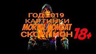 🚴Картинки: Великий👿🔥🔥 Скорпион😡🔥🔥 из Mortal Kombat🔥🔥👍👍 (Первое видео на моём канале) 18+
