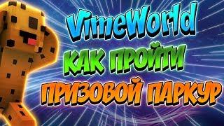 КАК ПРОЙТИ ПРИЗОВОЙ ПАРКУР НА VimeWorld 2017 БЕЗ БАГА!!! (20.06.17)