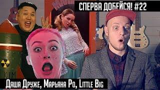 СПЕРВА ДОБЕЙСЯ! #22 MC Друже, Марьяна Ро, Little Big