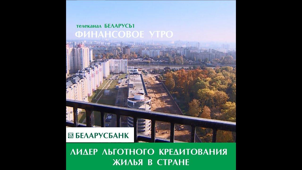 кредит на строительство дома беларусбанк