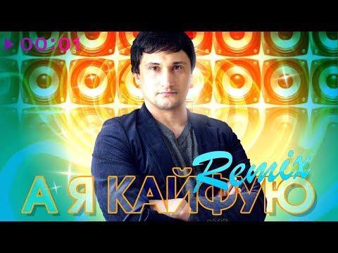 Ренат Джамилов - А я кайфую | Remix | Official Audio | 2019