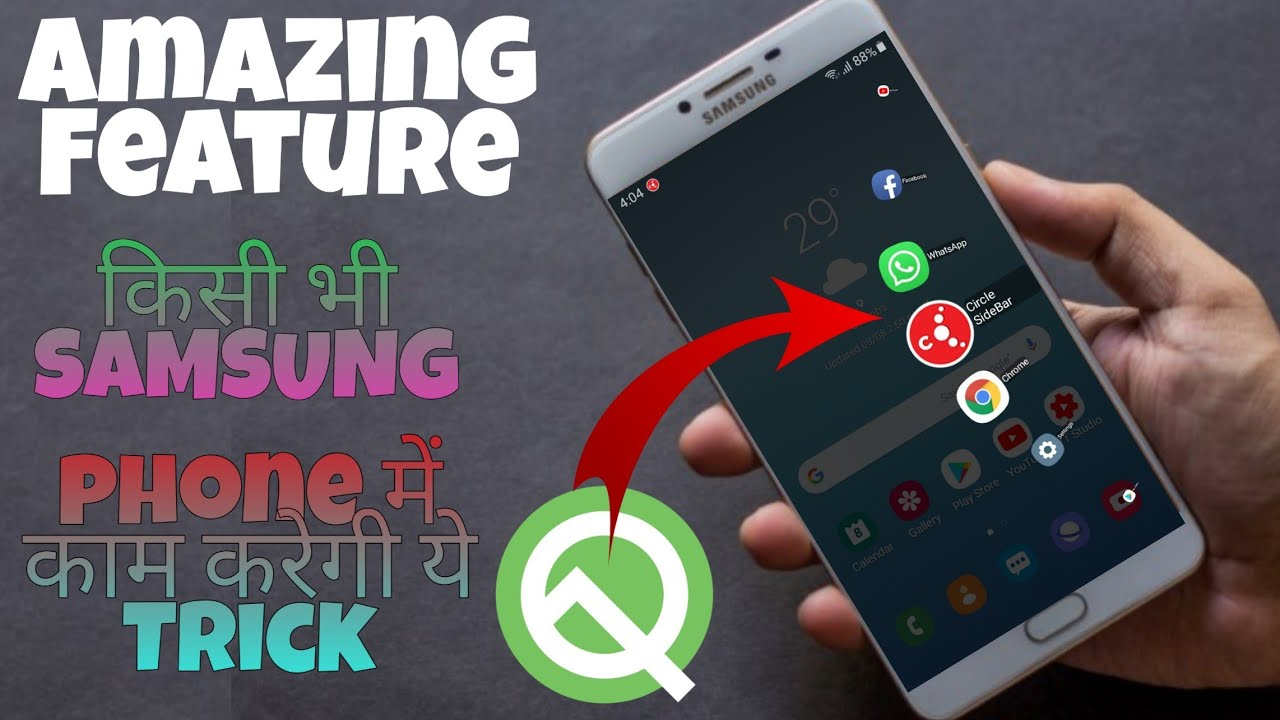 No1 Amazing Feature All Samsung Android device