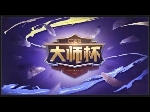 NetEase CC Master Cup (Happy, Fly, FoCuS, TH000)  с Майкером