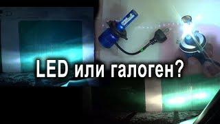 Сравнение дешевых светодиодных ламп H4 и галогенок