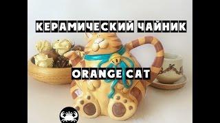 Керамический чайник Orange Cat