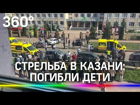 ⚡️⚡️Стрельба в школе Казани: убиты учителя и дети