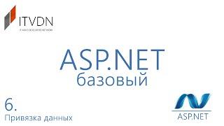 Видео курс ASP.NET Базовый. Урок 6. Привязка данных