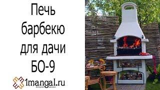 Купить садовая печь барбекю БО-9. Интернет магазин: 1mangal.ru(, 2015-06-23T18:32:26.000Z)
