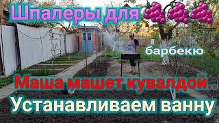 Городок у моря Ремонт летней кухни Огородные работы