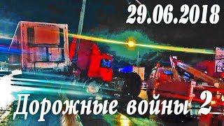 Обзор аварий. Дорожные войны 2 за 29.06.2018