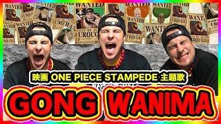 【フル歌詞付き】世界最速!WANIMA「GONG」ワンピース考察外国人が劇場版 ONE PIECE スタンピード主題歌 歌ってみた!【STAMPEDE THEME SONG】