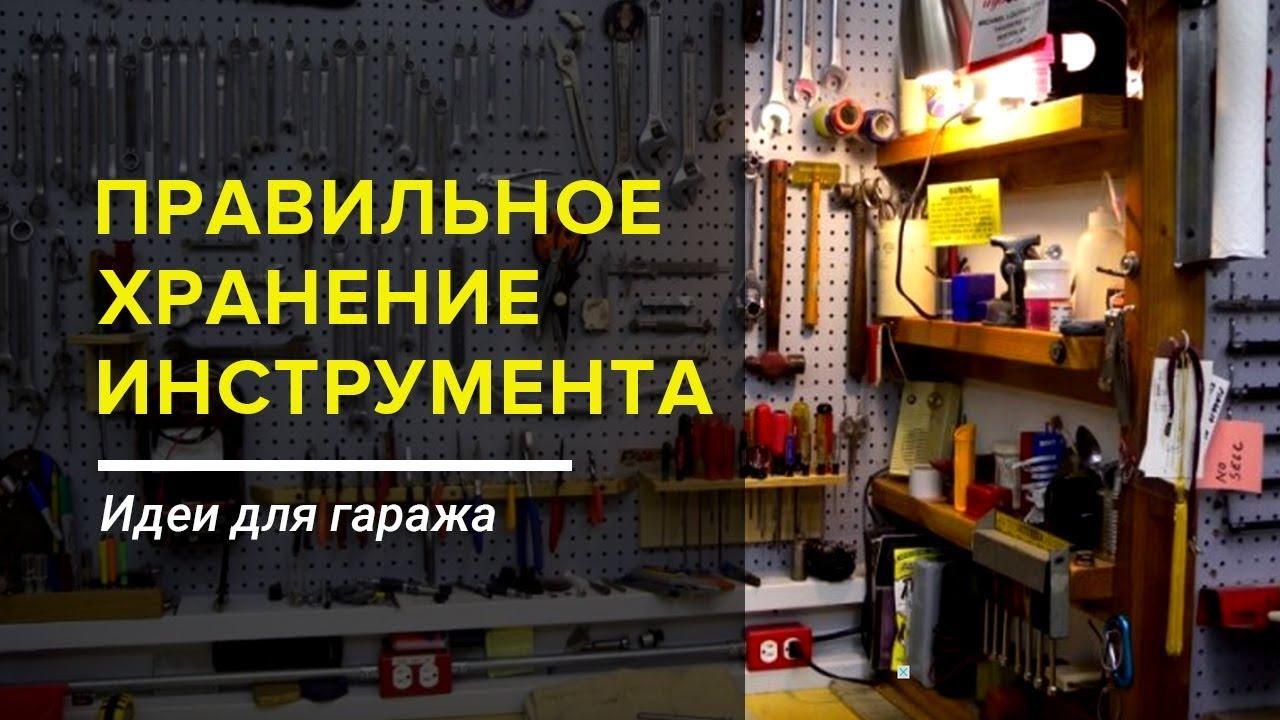 Идеи для вашего гаража - хранение инструмента.