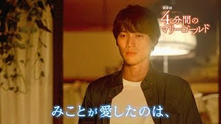 [新ドラマ]『4分間のマリーゴールド』10/11スタート!! 「生」と「死」に、向き合う強さをください。【TBS】
