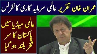 Imran Khan Speech Investment Conference Riyadh | 23 October 2018