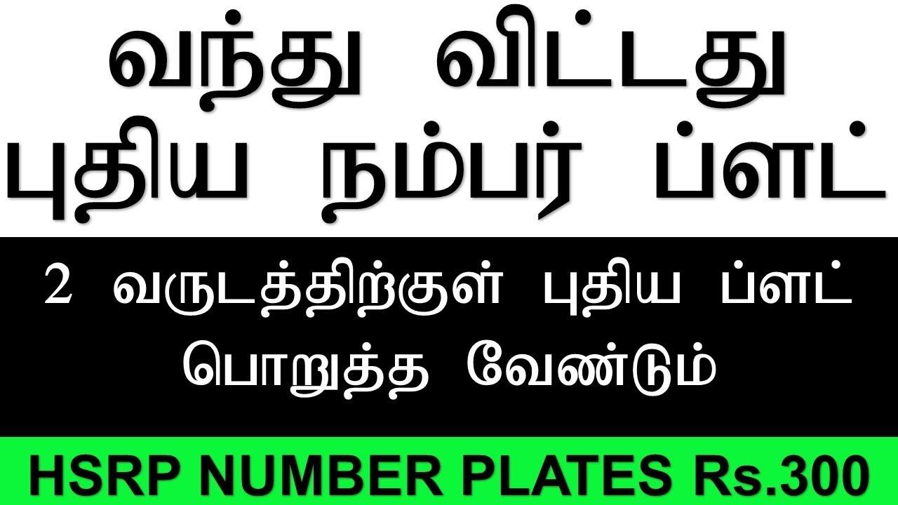 Hsrp Number Plates Tamilnadu Tamil Youtube