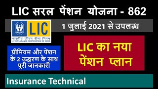 LIC New Pension Plan | 01 July 2021 | LIC Saral Pension Yojana 862 | LIC  सरल पेंशन योजना 862