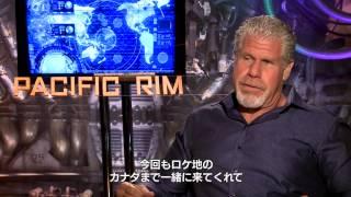 『パシフィック・リム』ロン・パールマンインタビュー映像