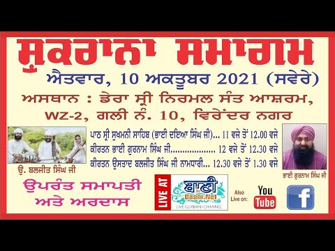 Live-Now-Shukrana-Samagam-Sri-Nirmal-Sant-Ashram-Varinder-Nagar-10-Oct-2021