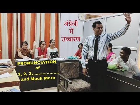 गिनती का #उच्चारण अंग्रेजी में   #PRONUNCIATION प्रॅनॅन्सिएशॅन   #Spoken English thumbnail