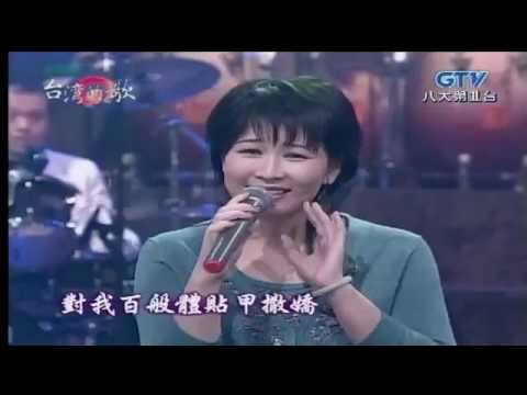 陳盈潔+張秀卿 乎你騙不知 best improvisasi from Zhang Xiu Qing.