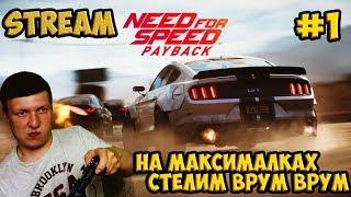 Need for Speed Payback Жажда наживы или как нафармить быстро деньги
