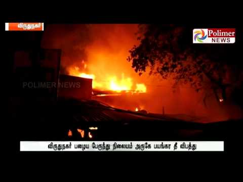 Virudhunagar : Fire Accident at two hotels | Polimer News