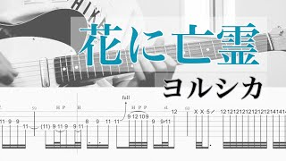 Cover images 【TAB譜付き】花に亡霊(Ghost In A Flower) - ヨルシカ(Yorushika)(Guitar Cover)